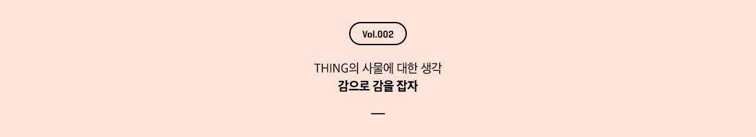 Volume 2 THING의 사물에 대한 생각 감으로 감을 잡자