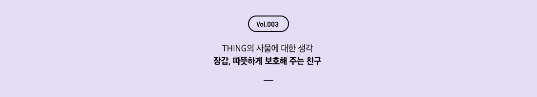 Volume 3 장갑, 따뜻하게 보호해 주는 친구