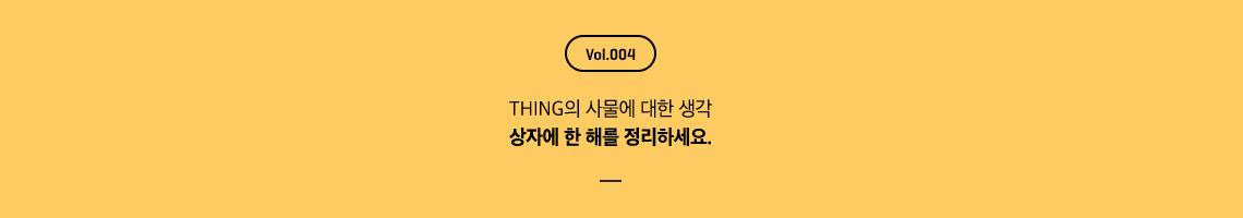 Volume 4 Thing의 사물에 대한 생각 박싱데이
