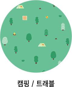 캠핑/트래블