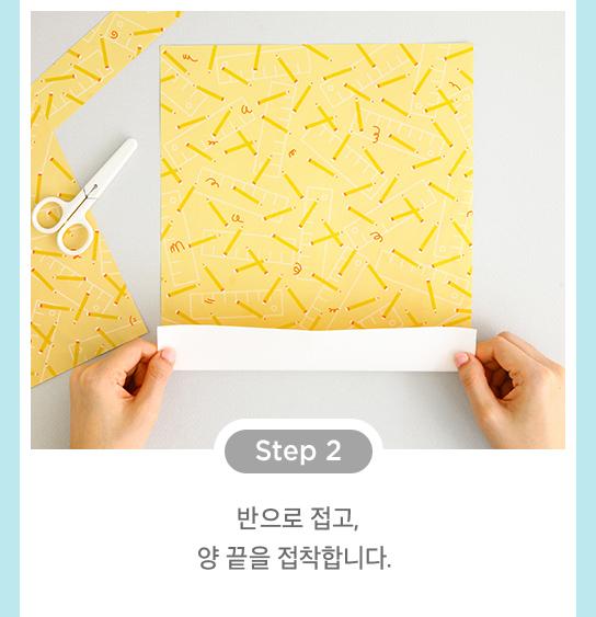 step2 - 반으로 접고, 양 끝을 접착합니다.