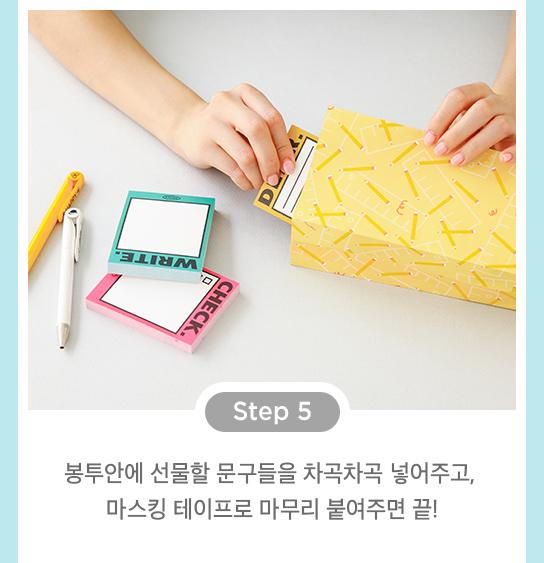 step5 - 봉투안에 선물할 문구들을 차곡차곡 넣어주고, 마스킹 테이프로 마무리 붙여주면 끝!