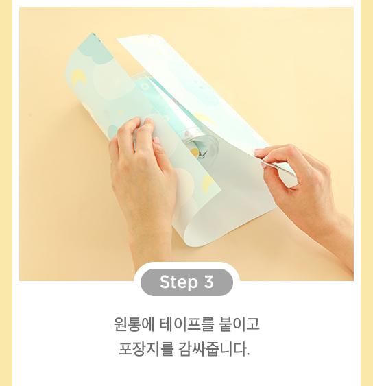 step3 - 원통에 테이프를 붙이고 포장지를 감싸줍니다.