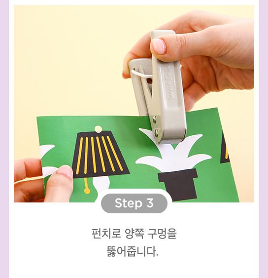 step3 - 펀치로 양쪽 구멍을 뚫어줍니다.