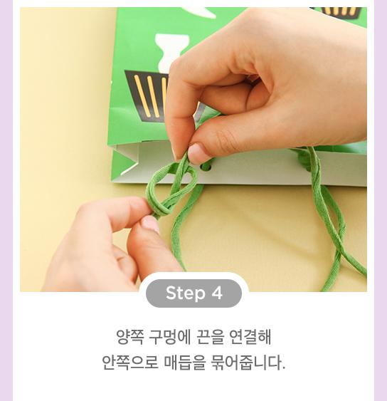 step4 - 양쪽 구멍에 끈을 연결해 안쪽으로 매듭을 묶어줍니다.