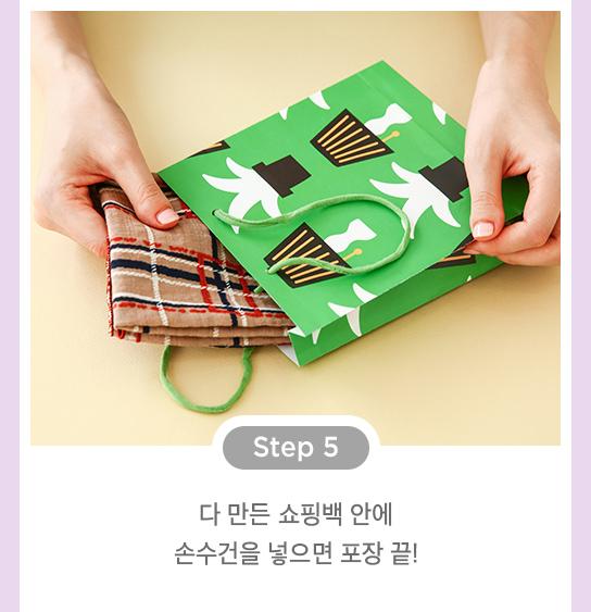 step5 - 다 만든 쇼핑백 안에 손수건을 넣으면 포장 끝!