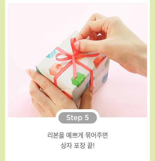 step5 - 리본을 예쁘게 묶어주면 상자 포장 끝!