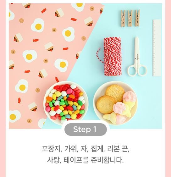 step1 - 포장지, 가위, 자, 집게, 리본 끈, 사탕, 테이프를 준비합니다.