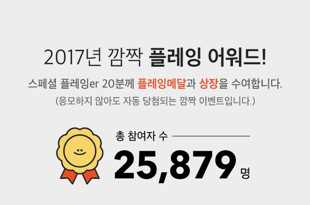 2017년 깜짝 플레잉 어워드! (총 참여자 수 25,879명)