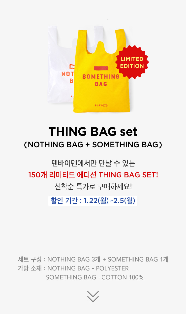 THING BAG set (NOTHING BAG + SOMETHING BAG) 구매하러 가기 limited edition