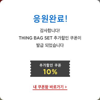 응모완료! 감사합니다! thing bag SET 추가할인 쿠폰이 발급 되었습니다 추가할인 쿠폰 10%