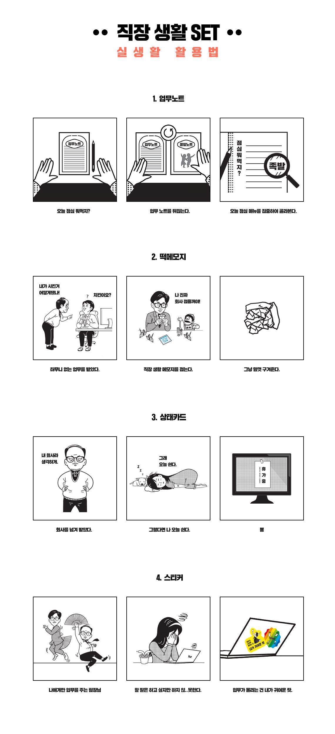 1. 업무노트 2. 떡메모지 3. 상태카드 4. 스티커