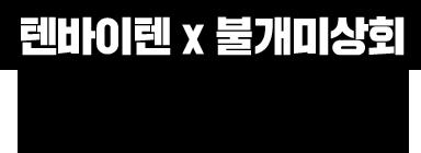 텐바이텐 x 불개미상회 직장 생활 SET